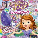 【学研ムック】ソフィアといっしょブックの内容と付録紹介
